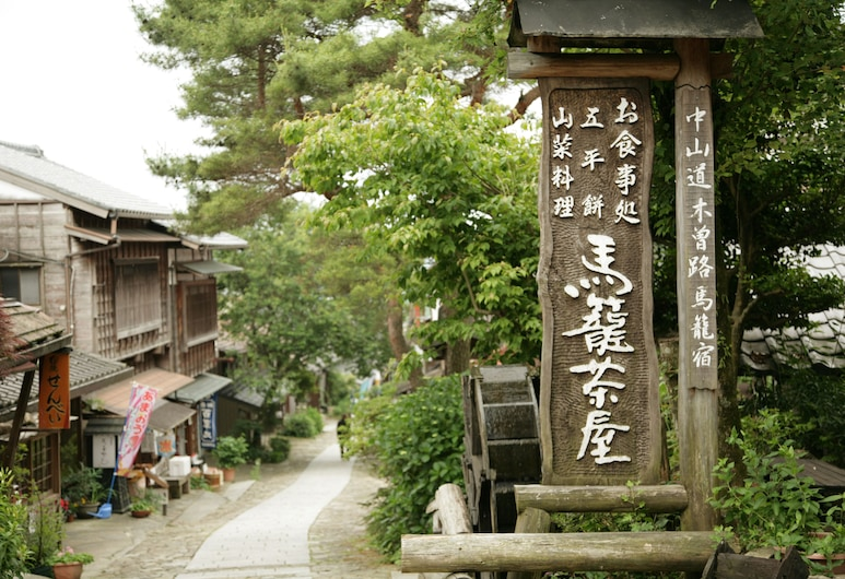 MAGOMECHAYA MINSHUKU GUEST HOUSE, Nakatsugawa