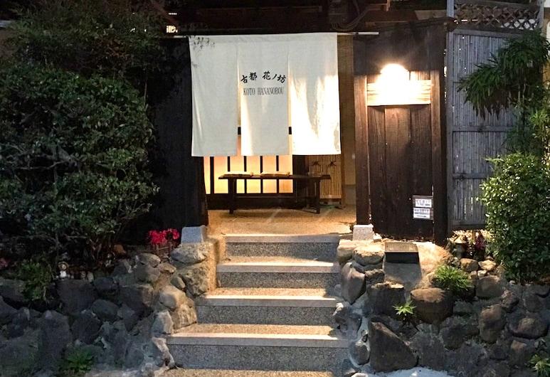 古都 花ノ坊, 京都市, 施設の入り口