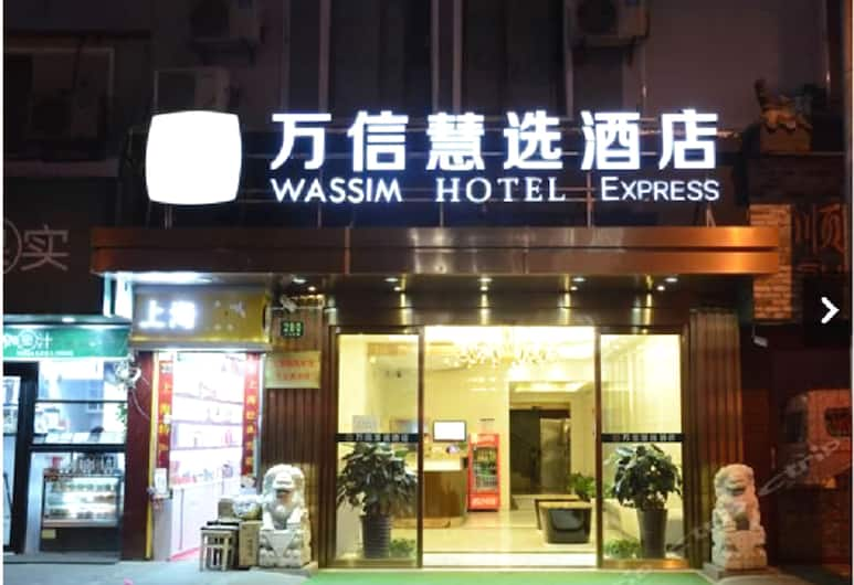 Wassim Hotel Express, 上海, 酒店景觀