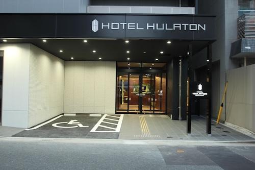 ホテルフラトン福岡博多/