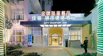 Bild vom City Comfort Inn Song Yu Ma Tou Branch in Xiamen