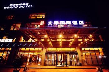 Fotografia hotela (Wenjin Hotel) v meste Peking