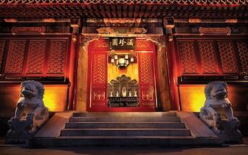 北京涵珍園國際酒店的相片