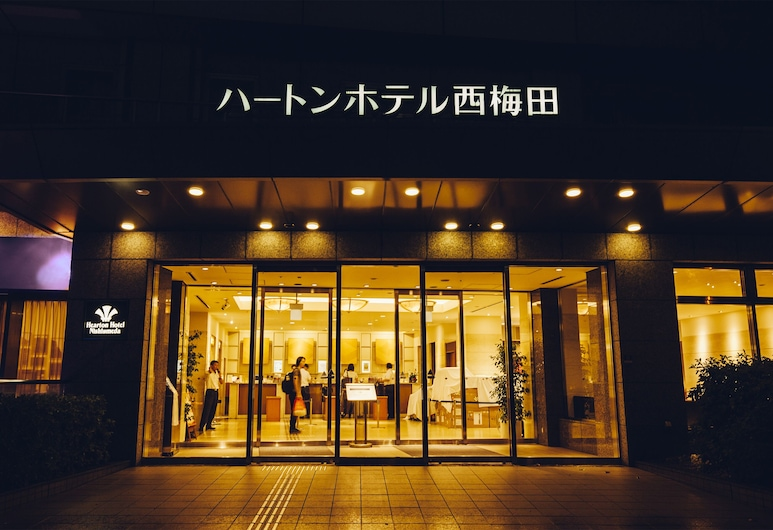 ハートンホテル西梅田, 大阪市, ホテル エントランス