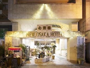 오사카의 뉴 오사카 호텔 신사이바시 사진