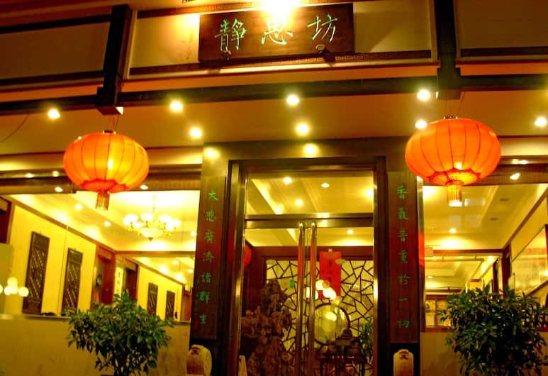 北京梅苑酒店, 北京市, 酒店入口