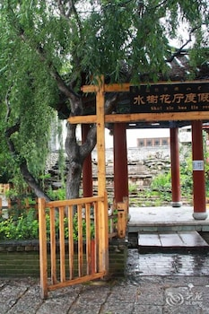 Picture of Lijiang My Home Boutique Hotel in Lijiang