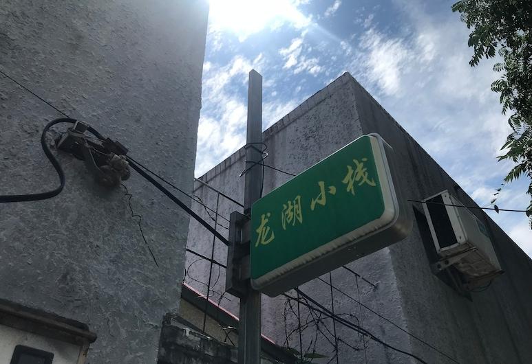 Beijing Longhu Xiaozhan, Huairou, Utvendig
