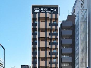Bild vom Henn na Hotel Fukuoka Hakata in Fukuoka