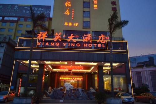 祥英大酒店