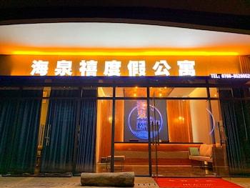 珠海中山市岸芷汀瀾公寓的相片