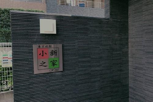 東京新之家