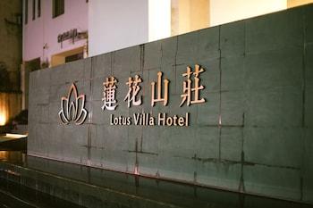 Foto di Huangshan Lotus Villa a Huangshan
