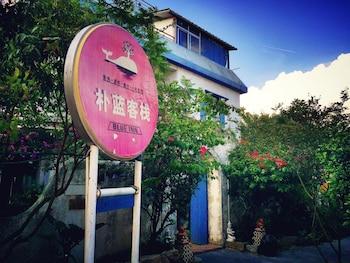 深圳比特時光朴藍苑的圖片