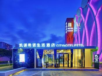 Obrázek hotelu CityNote Life Tel International Convention and Exhibition Center Shenzhen ve městě Shenzhen