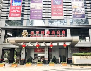深圳深圳金中環酒店公寓的圖片