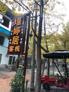 Foto del Yan Ting Ju Inn en Chengdu