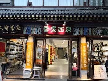 Picture of Xi'an Yunshang Seetang Guesthouse in Xi'an