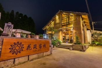 寧波、フローラル ホテル寧波東銭湖グァンイー (花筑·柿子红了东钱湖官驿湖居)の写真
