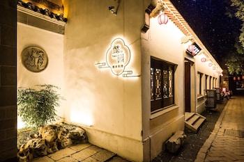蘇州花筑·同里古鎮懿園客棧的相片