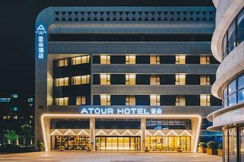 南京、アトゥール ホテル ルーコウ エアポート南京 (南京禄口机场亚朵酒店)の写真