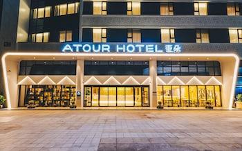 南京、アトゥール ホテル ショワンウー ゲート南京 (南京玄武门亚朵酒店)の写真