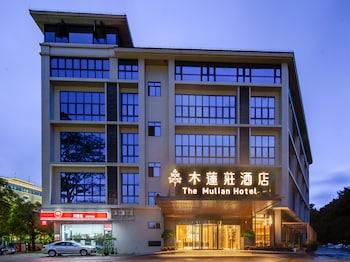 在广州的广州萝岗科学城木莲庄酒店照片