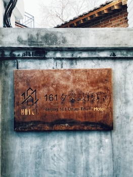 Picture of Beijing 161 Drum Tower Hotel in Beijing