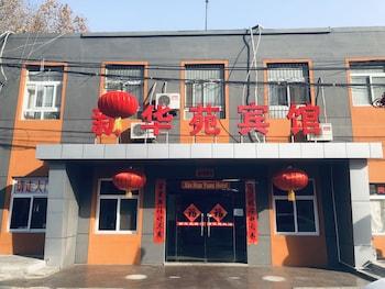 Foto Beijing XinHuaYuan Hotel di Beijing