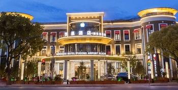 在上海的梦果酒店.浦东机场店照片
