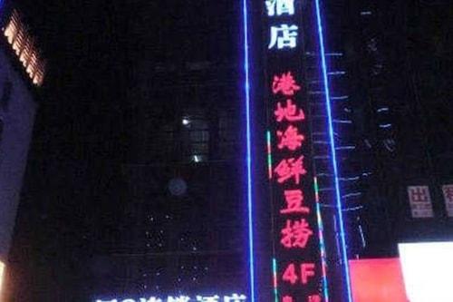 โรงแรมเหิง
