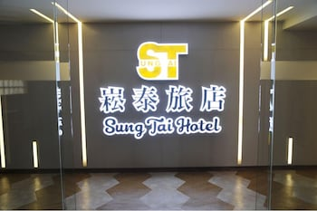 Picture of Sung Tai Hotel in Kaohsiung