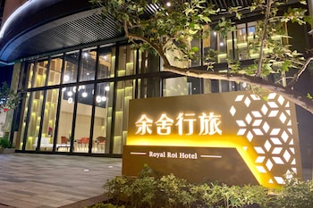 Picture of Royal Roi Hotel in Taichung