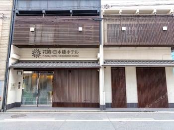 大阪、花築 · 大阪日本橋ホテルの写真