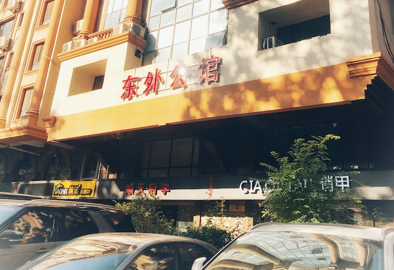 Yolo House, Beijing, Hotel Front