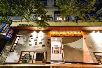 Foto di Koala Huangshan International Hostel a Huangshan
