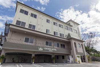 오키나와의 크라운 호텔 오키나와 애넥스 사진