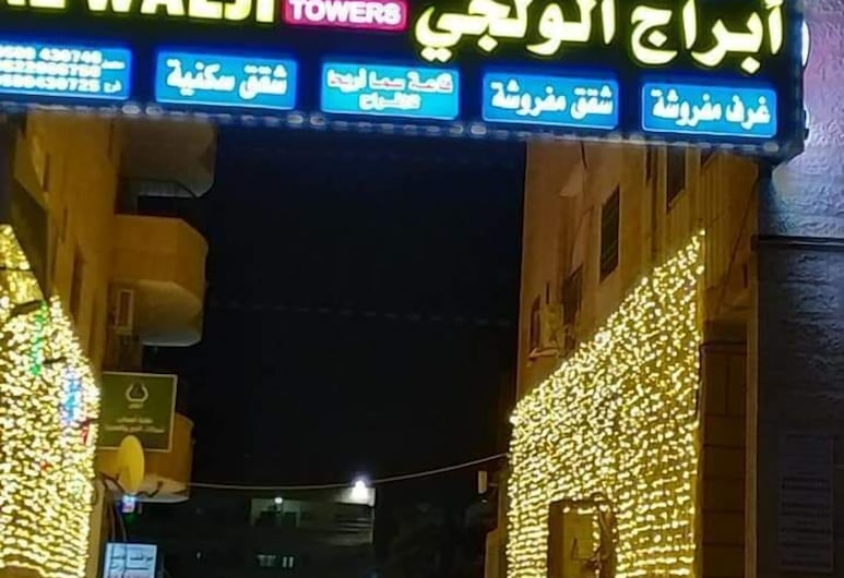 Alwalajy towers, Jērika