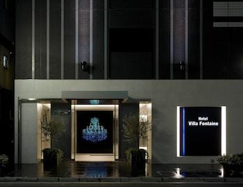 Picture of Hotel Villa Fontaine Tokyo-Shinjuku in Tokyo