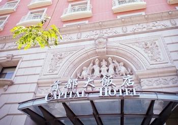 Picture of Capital Hotel Taipei in Taipei