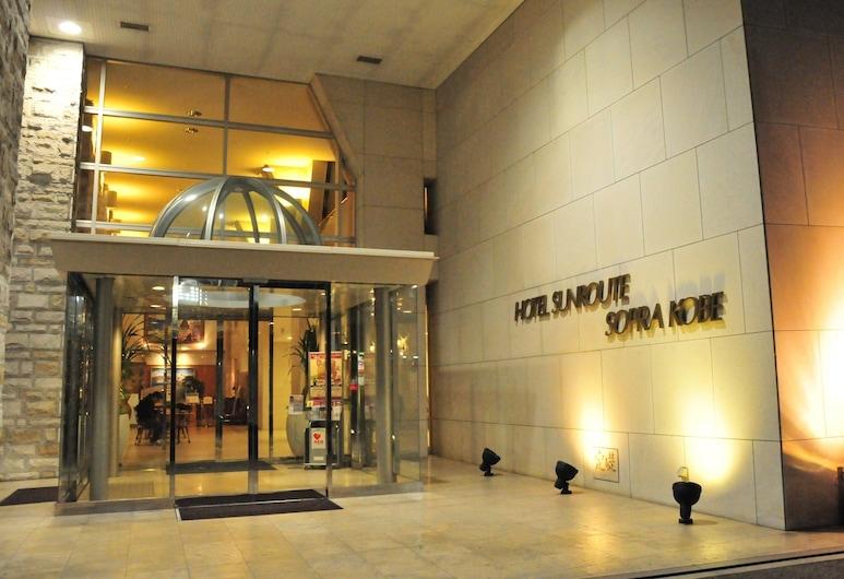 ホテル サンルートソプラ神戸, 神戸市, ホテル エントランス