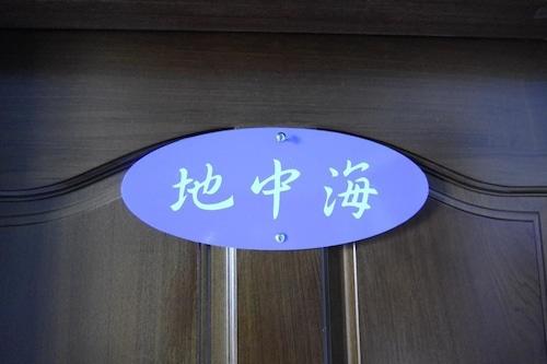 新芝蘭民宿/