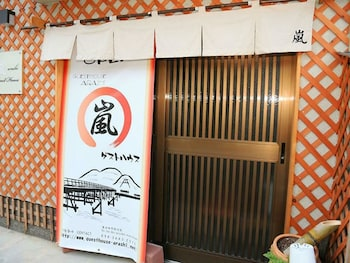 Picture of Guesthouse Hoshinoarashi - Hostel in Kyoto