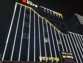 Picture of Hanam 1st Business Hotel in Gwangju