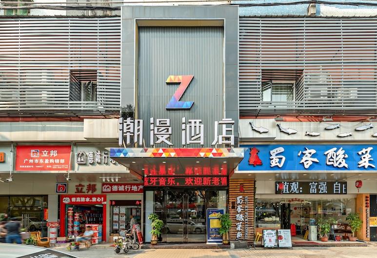 潮漫酒店 (廣州琶洲會展中心赤崗地鐵站店), 廣州市