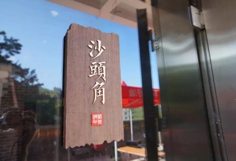 稻米與牛客棧, 深圳市