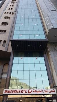 メッカ、Anwar Al Deafah Makkahの写真
