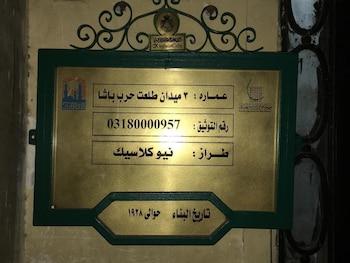 Picture of Tulip Hotel in Cairo