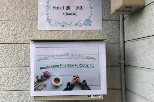 Hotel-Ikoi-Komagome