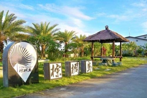 棕櫚島民宿/
